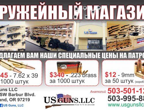 U.S. Guns
