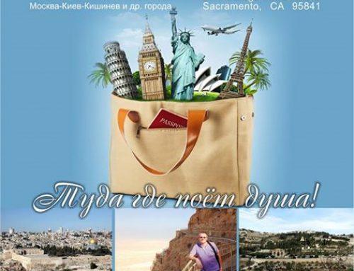 Gabriel Travel