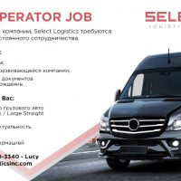 SELECT LOGISTICS INC требуются Owner-operators
