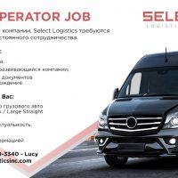 SELECT LOGISTICS INC требуются Owner-operators